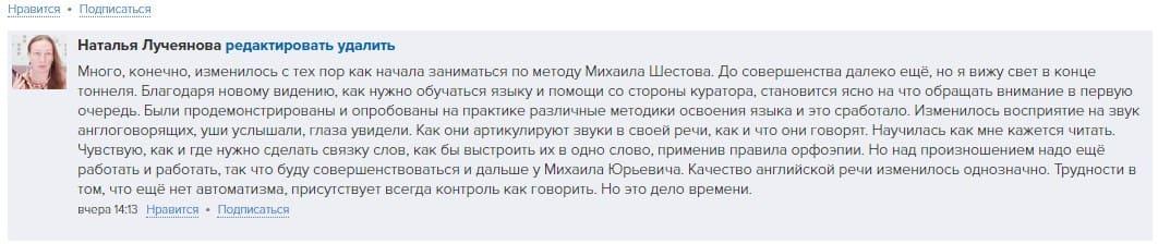 Отзыв Натальи Лучеяновой ДК (1)