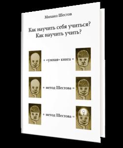 Book Shestov